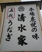 【備忘録】浜松にある鰻屋さん「清水屋」でうな重を食べてきた