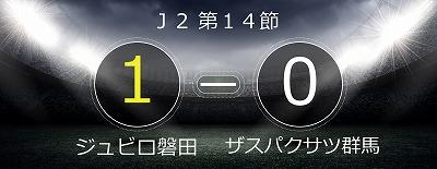 3試合ぶりの勝利は遠藤の24年連続ゴールが決勝点に