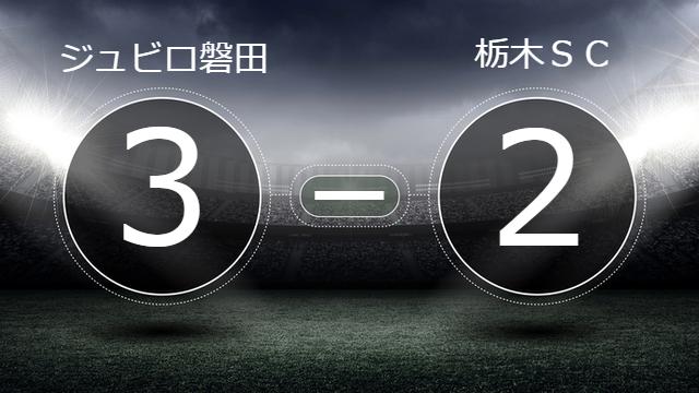 ルキアンの2ゴールと伊藤のスーパーなゴールで勝利を手にしたが無意味な失点はなくさなければいけない