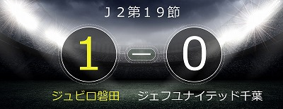 6連勝で2位をキープしたジュビロのホームが勝利の歌と共に幻想的なサックスブルーに染まる
